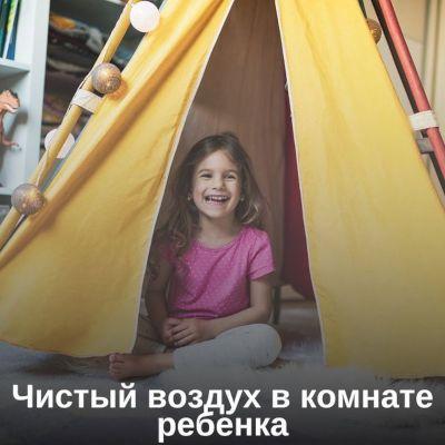Чистый воздух в комнате ребенка