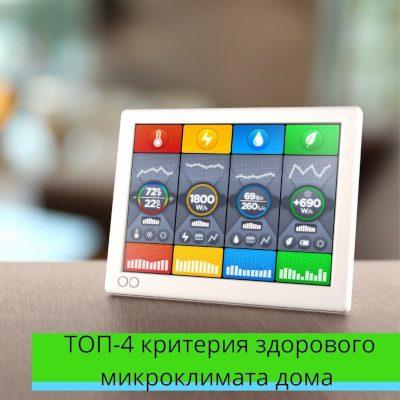 ТОП-4 критерия здорового микроклимата дома