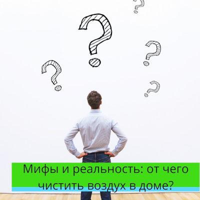 Мифы и реальность: от чего чистить воздух в доме?