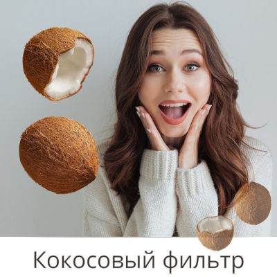 Кокосовый фильтр
