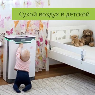 Влажность воздуха и здоровье ребенка