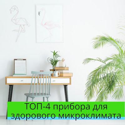 ТОП-4 прибора для здорового микроклимата