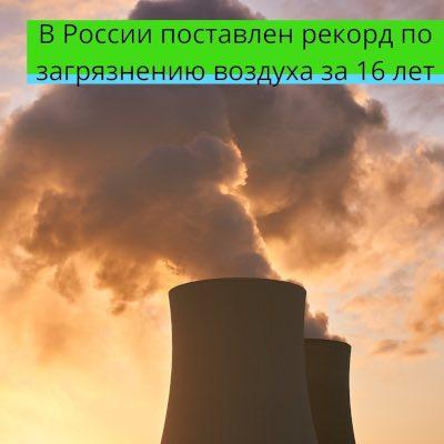 В России поставлен рекорд по загрязнению воздуха за 16 лет