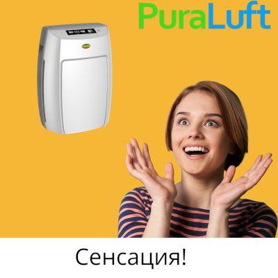 Обновление модельного рядя воздухоочистителей PuraLuft