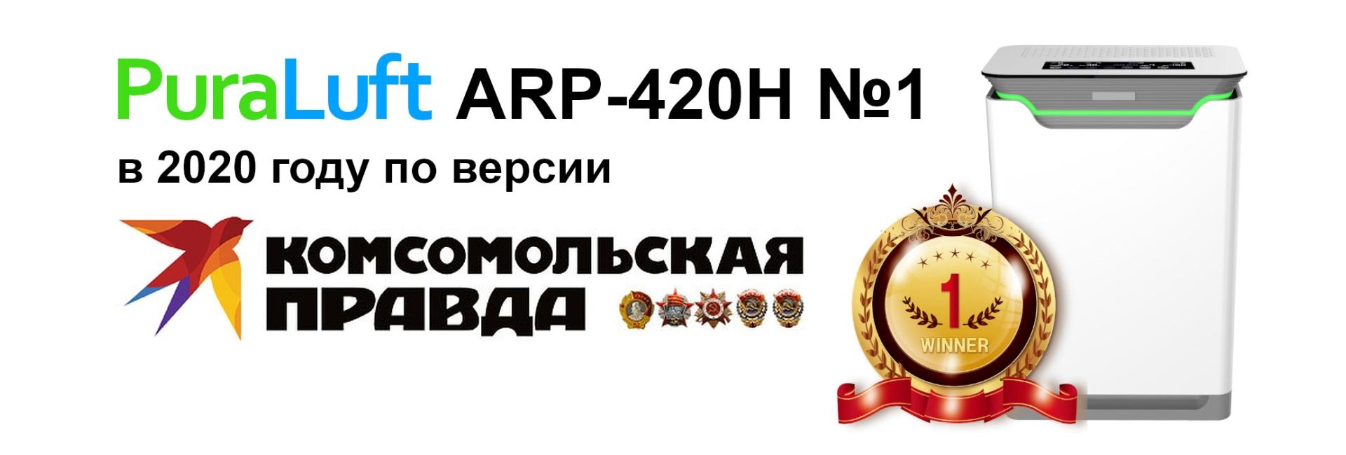 PuraLuft ARP-420 H